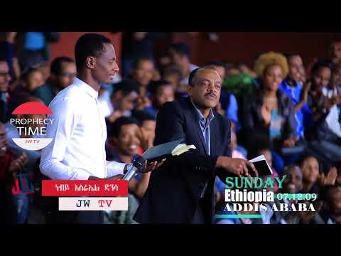 ETHIOPIAN MAJOR PROPHET ISRAEL DANSA AMAZING PROPHETIC MESSAGE 21, AUG 2017