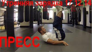 Утренняя зарядка дома. Как накачать пресс в домашних условиях №3(Скакалки - http://www.buddyropes.com Я тут! :) Вконтакте - http://vk.com/andreybukrey Instagram - https://www.instagram.com/AndreyBukrey Фейсбук ..., 2014-12-17T04:52:41.000Z)