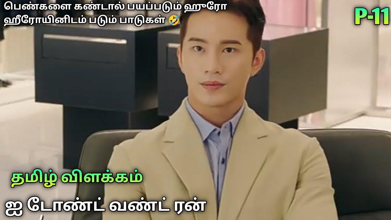 முரட்டு சிங்கிள் ஹீரோவும் காமெடி ஹுரோயினும்- I Don't Want Run-P11-தமிழ் விளக்கம்- Tamil Explain-DS