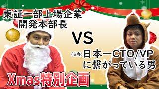 #13『★クリスマス特番★ 日本一CTO・VPと接触している人と対談してみた』