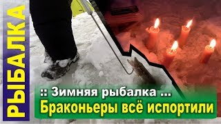 Браконьеры всё испортили. Зимняя рыбалка 2019 - 2020. Верх Чумыш