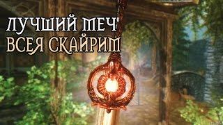 Skyrim ЛУЧШИЙ МЕЧ ВСЕЯ СКАЙРИМ (Сияние Рассвета)