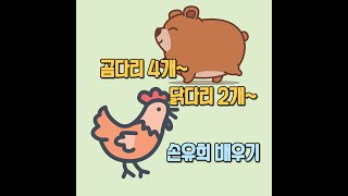 곰다리와 닭다리 손유희