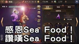 各位~~Sea Food是拿來感恩與讚嘆的千萬不要推他上戰場為了Sea Food噴了...