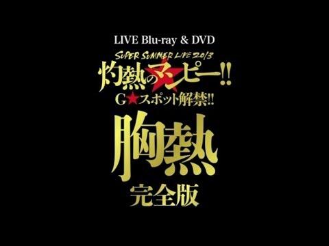 """サザンオールスターズ 「SUPER SUMMER LIVE 2013 """"灼熱のマンピー!! G★スポット解禁!!"""" 胸熱完全版」"""