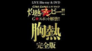 「マンピーのG★SPOT」の動画                      サザンオールスターズ