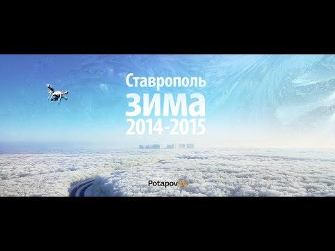 Ставрополь зимой  Аэросъемка