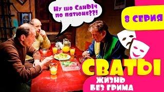 Сериал Сваты жизнь без грима 8 серия Домик в деревне Кучугуры комедия смотреть онлайн