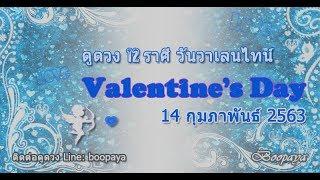 วันวาเลนไทน์ 14 กพ 63 Valentine's Dayของทั้ง 12 ราศี 14 กพ 63 Line:boopaya