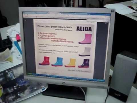 Розыгрыш резиновых сапог Alida от Интернет-магазина