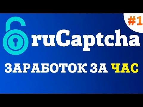 RuCaptcha.com - заработок за час на вводе капчи #1