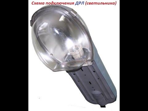 Схема подключения ДРЛ (светильника)