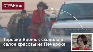 Терезия Яценюк сходила в салон красоты на Печерске(, 2017-03-29T11:00:56.000Z)