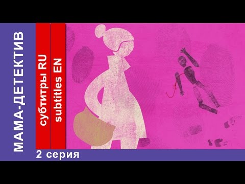 Мама-детектив / Mum Detective. 12 Серия. Сериал. StarMedia. Комедийный Детектив