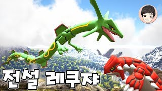 EP.10 [ARK Survival Pokemon Mode]- Giri