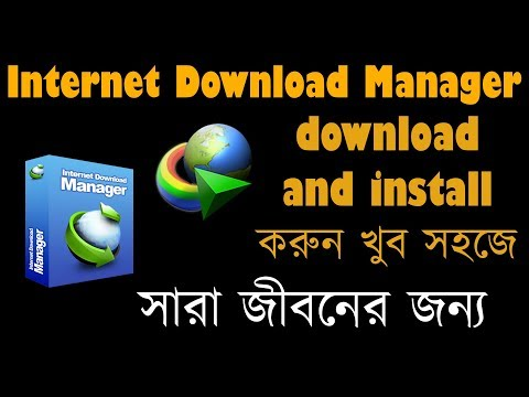 How to  Download and install IDM  (Internet download Manager)  permanently 2018    Bangla Tutorial
