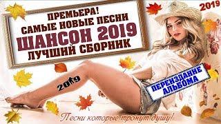 САМЫЕ НОВЫЕ ПЕСНИ ШАНСОНА 2019 | ЛУЧШИЙ НОВЫЙ ШАНСОН | NEW СБОРНИК 2019