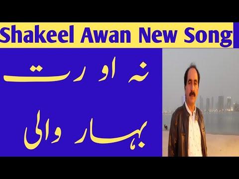 Shakeel Awan New Song ||Na o Ruht  Bhar Di||2018