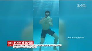 Олександр Усик готується до поєдинку з Тоні Белью просто під водою