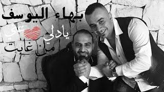 بهاء اليوسف.يادلي من غابت عني(Bahaa AL-Youssef)