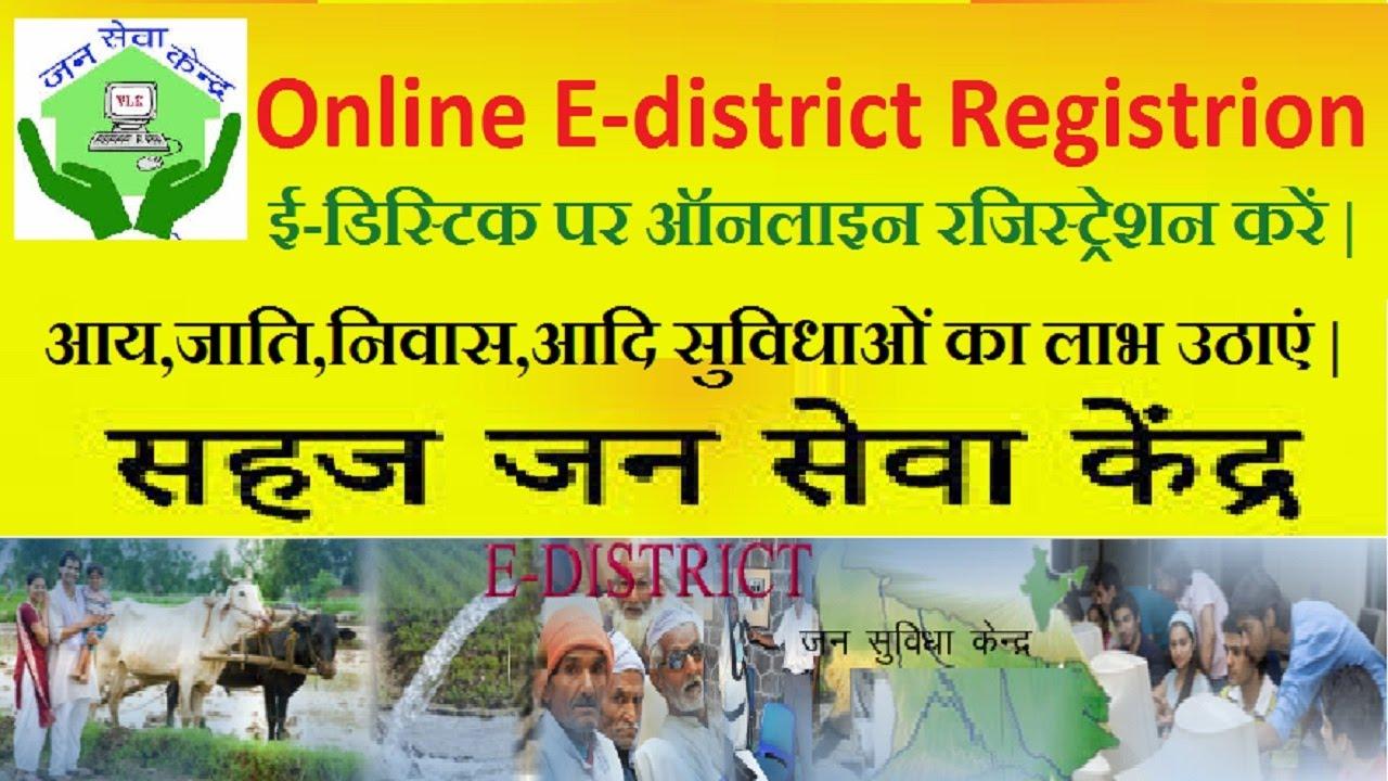 Jan Seva Kendra e-district online registration जन सेवा केंद्र