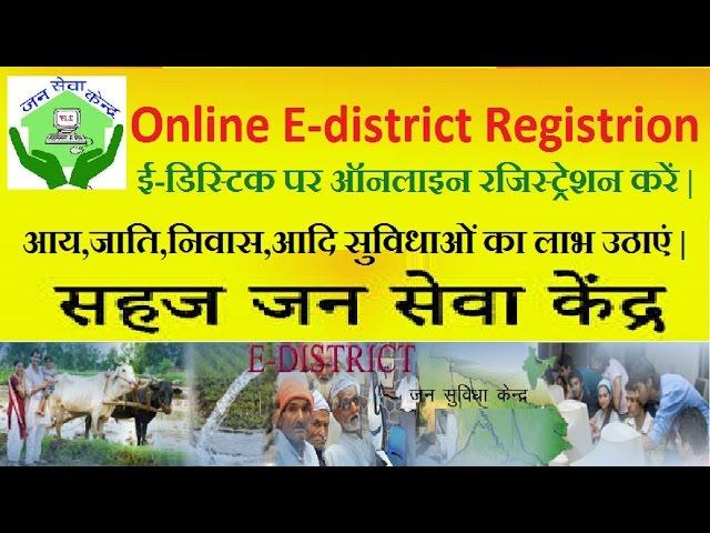 Jan Seva Kendra e-district online registration ?? ???? ??????