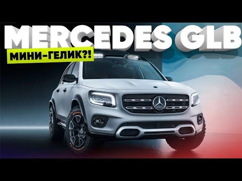 Мини гелик?!/Mercedes-Benz GLB 2020/Большой Тест Драйв/Первый обзор