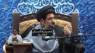 السيد منير الخباز - أراء المفكرين المسلمين حول حقوق الإنسان
