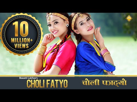 Choli Fatyo | New Nepali Hit Song 2017