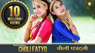 Choli Fatyo | Ajuda Thapa | New Nepali Hit Song | S2 Production