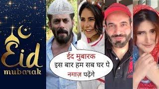 Bollywood Celebs Wishes For Eid Mubarak In Lockdown 2020 And Advice Eid Namaz | Salman,katrina,hina