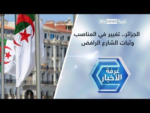 الجزائر.. تغيير في المناصب وثبات الشارع الرافض  - نشر قبل 4 ساعة