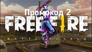 Free Fire 2 промокод