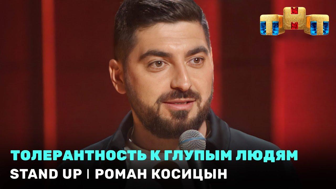 Stand Up: Роман Косицын - толерантность к глупым людям
