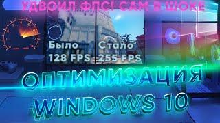 Полная оптимизация Windows 10 для игр. Выжимаем всё Максимум FPS и низкая задержка 2021