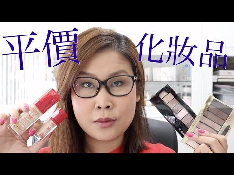黑咪Review | 10件HK$200以下平價開架化妝品分享