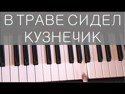 Как играть в траве сидел кузнечик на пианино видео