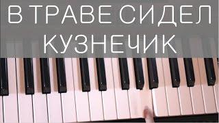"""Как играть на пианино """"В траве сидел кузнечик"""""""