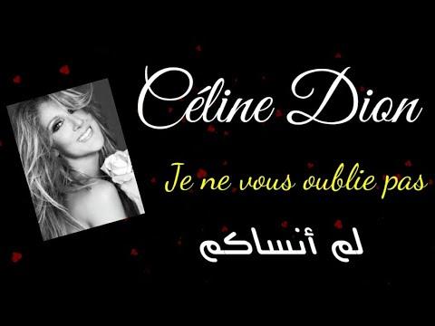 أروع أغنية لتعلم مصطلحات اللغة الفرنسية Céline Dion Je Ne Vous Oublie Pas Youtube