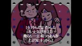 写真は一部フリーサイトから借りています。 楽しい面白い歌なので漫画風...