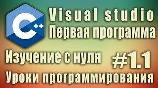 Visual studio 2017. Як створити проект. Вивчення c++ з нуля. Перша програма. C++ #1.1