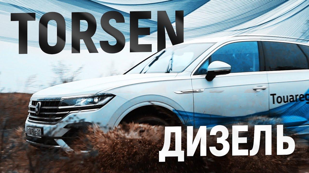 Volkswagen Touareg. Torsen Diesel.