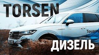 Volkswagen Touareg.Торсен+Дизель.Anton Avtoman.