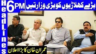 PM Imran Khan unveils 20 member cabinet | Headlines 6 PM | 18 August 2018 | Dunya News