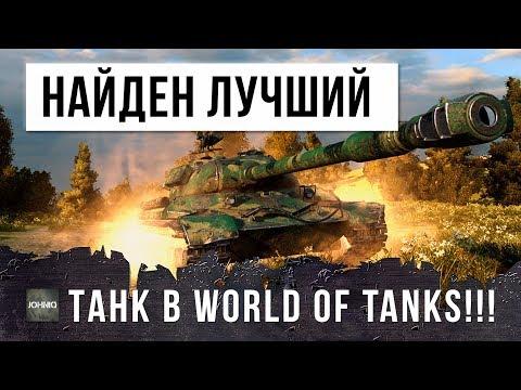 ШОК! НАЙДЕН НОВЫЙ САМЫЙ ЛУЧШИЙ ТАНК WORLD OF TANKS!!!