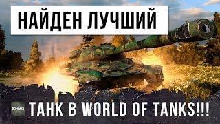ШОК НАЙДЕН НОВЫЙ САМЫЙ ЛУЧШИЙ ТАНК WORLD OF TANKS
