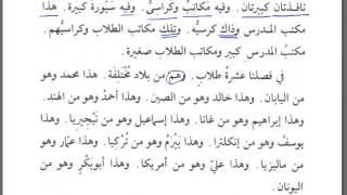 Том 1. урок 31 (21). Мединский курс арабского языка.