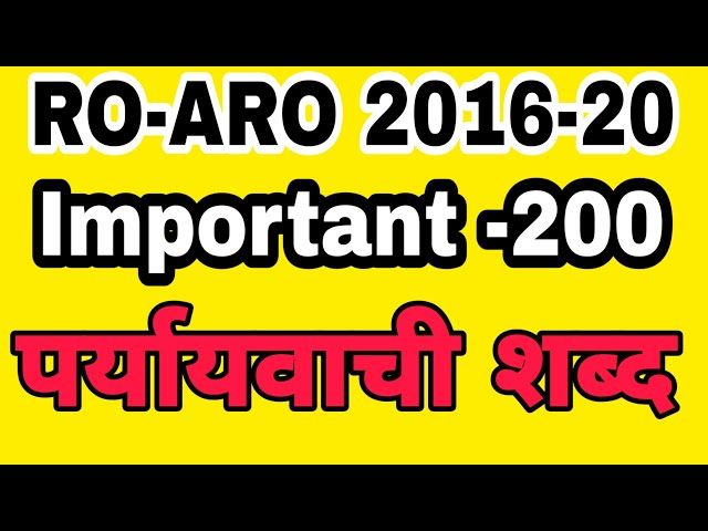 RO/ARO UP PCS Hindi  पर्यायवाची शब्द Part -1// Hindi for UPSSSC लेखपाल, bihar SI, up police hindi