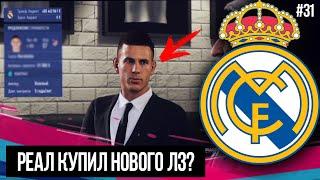 FIFA 19 | Карьера тренера за Реал Мадрид [#31] | КОНЕЦ ТРАНСФЕРНОГО ОКНА / РЕАЛ КУПИЛ НОВОГО ИГРОКА?