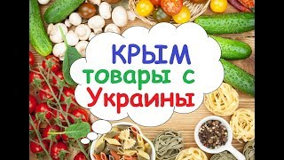 Крым, нужны ли здесь украинские товары?